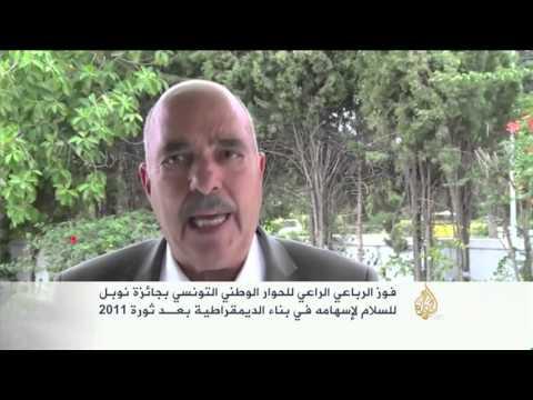 الجزيرة: فوز الرباعي الراعي للحوار التونسي بجائزة نوبل للسلام