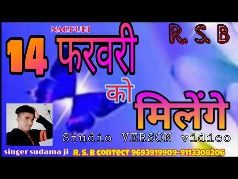 चौदह फरवरी को मिलेंगे//न्यु नागपुरी विडियो 2020