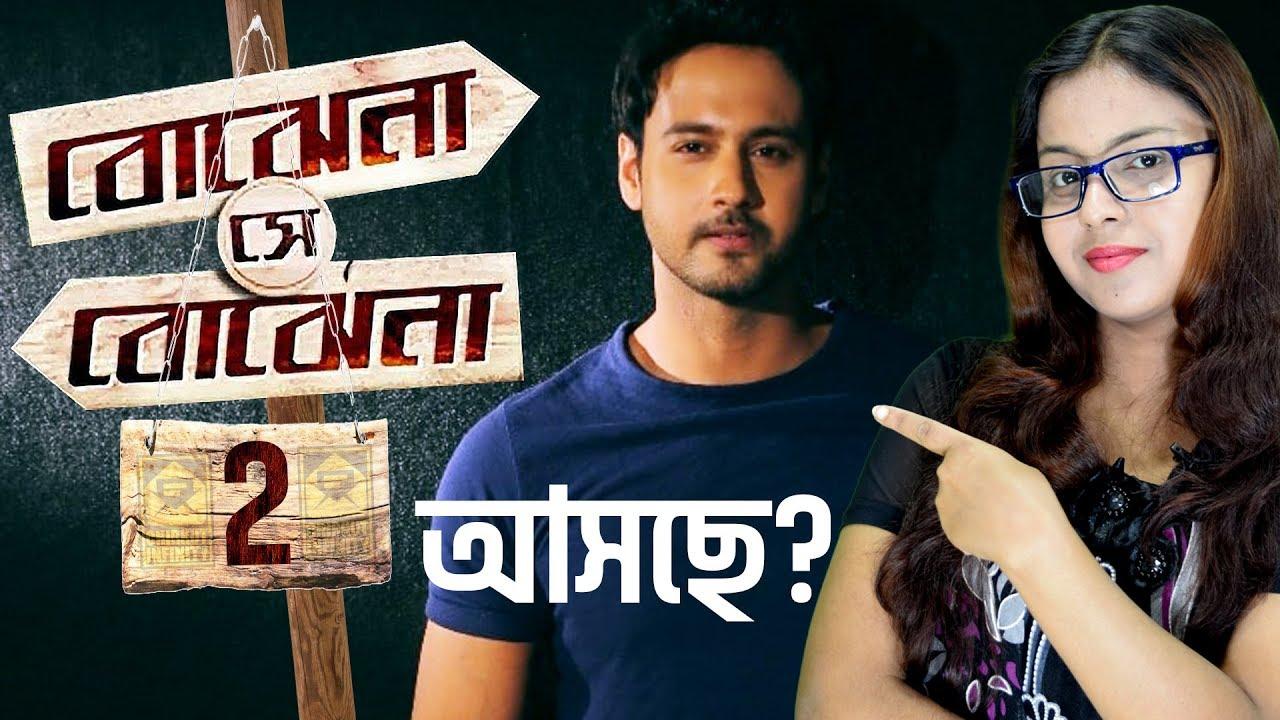 [REAL NEWS] Bojhena Se Bojhena Part- Ⅱ Asche? | BojhenaSeBojhena-2 | Star Jalsha | Chirkut Infinity
