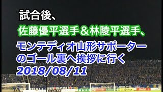"""2018年8月11日(土・祝)のNDソフトスタジアム山形での""""201..."""