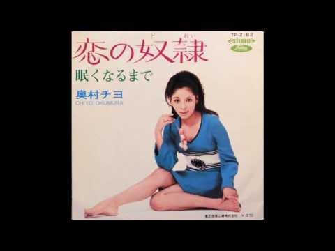 恋の奴隷/奥村チヨ cover by t_suga