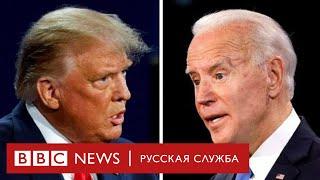 «Россия тебе много платит». Финальные дебаты Дональда Трампа и Джо Байдена