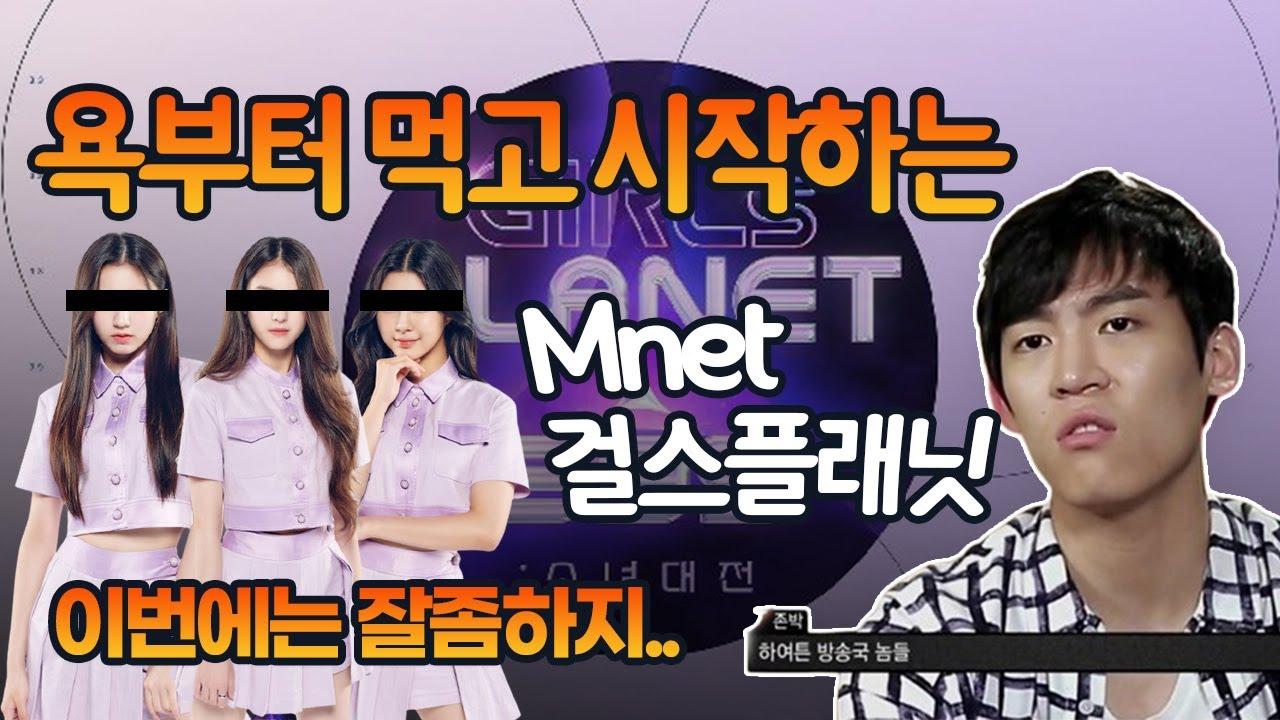벌써부터 기대가 되는 Mnet '걸스플래닛999' ...이번에는 잘하자 제발~