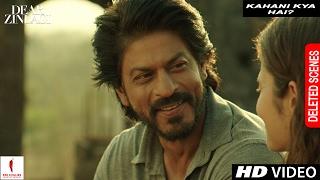 Dear Zindagi | Deleted Scene | Kahani Kya Hai? | Alia Bhatt, Shah Rukh Khan