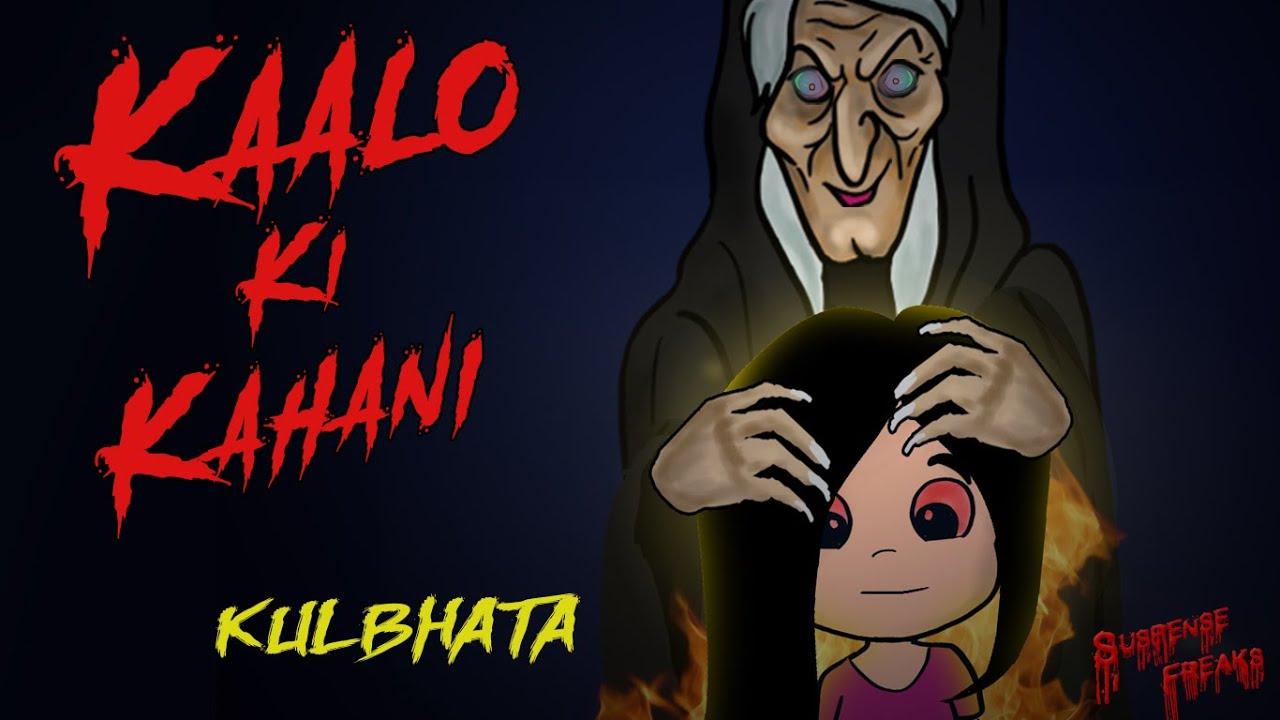 Download A Horror Story KAALO   KAALO Ki KAHANI In HINDI  Horror Story in Hindi