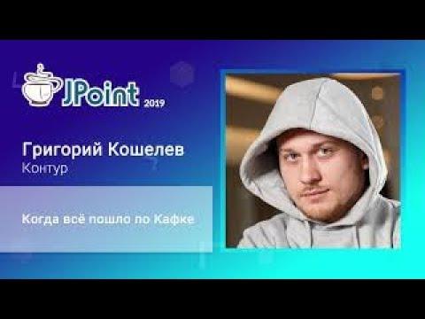 Григорий Кошелев — Когда всё пошло по Кафке