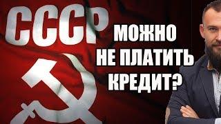 ✓ РАЗВОД! Гражданин СССР имеет права не платить кредит? Лоховоз