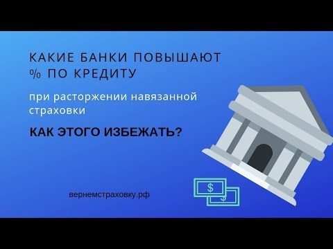 Как избежать повышения процентной ставки за отказ от страховки