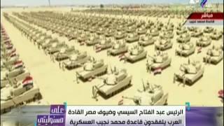 على مسئوليتي - أحمد موسى: ماشهدناه اليوم 20% فقط من حجم قوات قاعدة محمد نجيب العسكرية