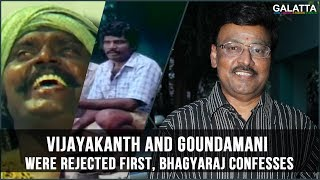 Vijayakanth and Goundamani Were Rejected First, Bhagyaraj Confesses