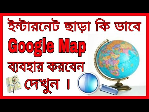 How to use google map without internet bangla.ইন্টারনেট ছাড়া গুগল ম্যাপ ব্যবহার করবেন কি করে দেখুন