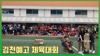 ♀️김천예고 체육대회 VLOG ♂️| 체육대회 경품…