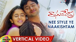 Nee Style Naakishtam Vertical Video Song | Prabhas Raghavendra Movie Songs | Anshu | Mango Music