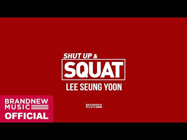 이승윤 (Lee Seung Yoon) '닥치고 스쿼트 (SHUT UP & SQUAT)' M/V TEASER