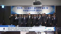 반도체·디스플레이 산업 발전전략 발표 및 상생발전위원회 출범식