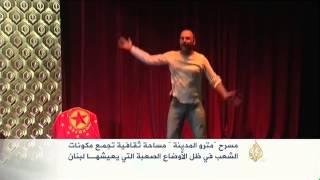 """مسرح """"مترو المدينة"""" مساحة تلاقٍ ثقافي في لبنان"""