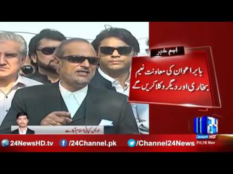 Hamid Khan no more PTI's lawyer in Panama papers case