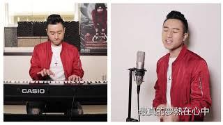 華南銀行 - 守護你的初衷【Sam Lin Cover】