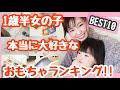 おもちゃ大好き動画 - YouTube