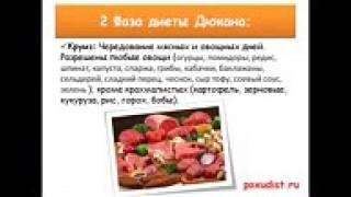Диета доктора Дюкана Меню и фазы этой диеты
