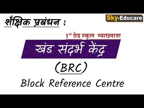 खण्ड संदर्भ केंद्र (BRC), block resource center, School Management , educational management