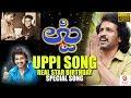 Download Uppi Song | Real Star Birthday Special | Full HD  | Manju Kavi | Upendra Birthday Song MP3 song and Music Video
