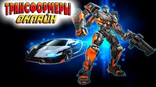 ХОТ РОД ВСТУПАЕТ В ИГРУ!!! Трансформеры онлайн (Transformers Online) обзор трансформеров 2017 #37