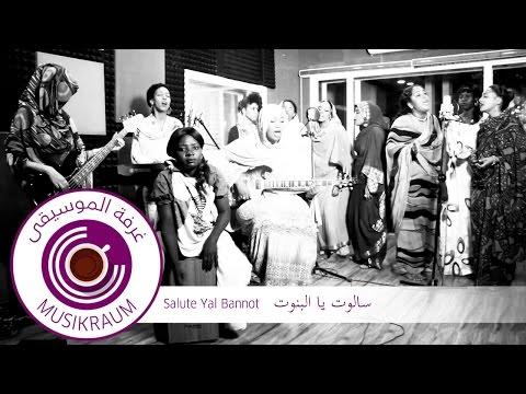 "KHARTOUM/MUSIKRAUM: Salute Yal Bannot ""African Girl"" سالوت يا البنوت / البنت الإفريقية"
