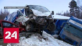 Смотреть видео Авария под Пермью: профессионализм водителя автобуса помог избежать серьезных последствий - Россия… онлайн