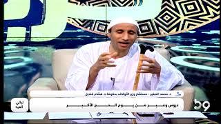 لماذا قال رسول (ﷺ) خذوا عني مناسككم أثناء تأدية فريضة الحج ؟ د. محمد الصغير