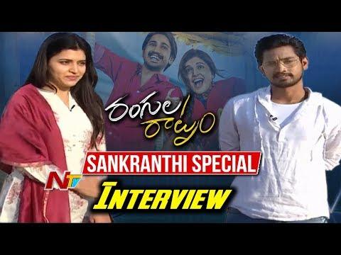 Raj Tarun Sankranthi Special Interview || Rangula Ratnam || Chitra Shukla || NTV