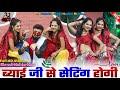 Rakhi Rangili Hansa Rangili!ब्याई सु सेटिंग होगी!New 2020 Spuer Hit Dj Song!!राखी रंगीली हंसा रंगीली