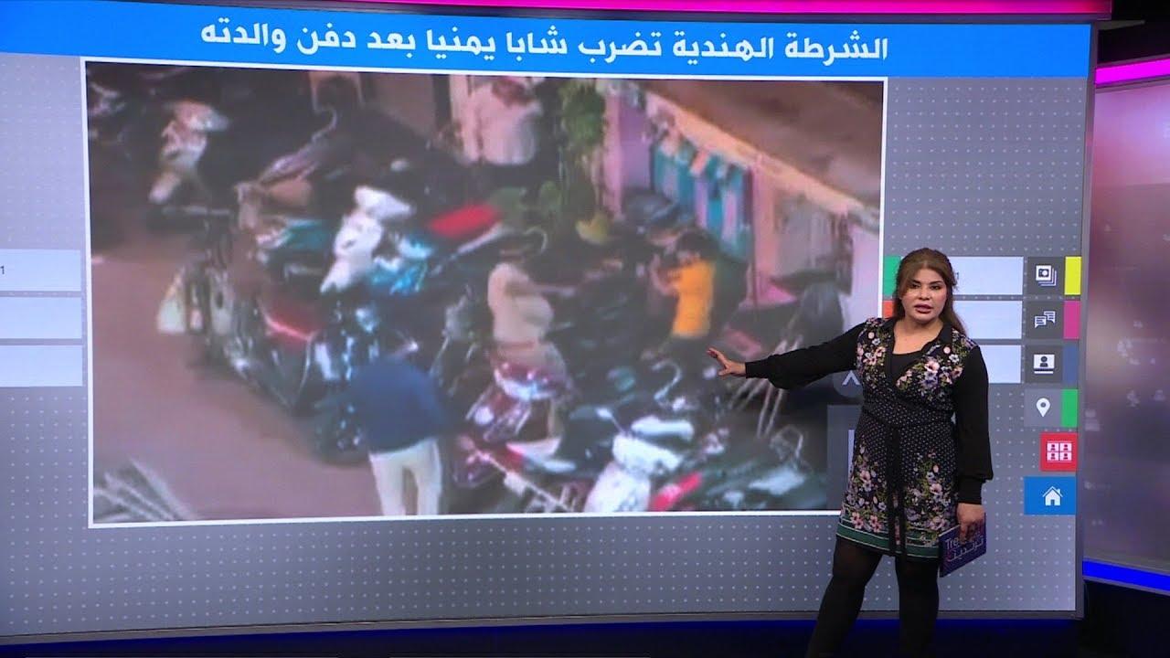 يمني عاد من دفن والدته لتضربه الشرطة الهندية وتعتقله