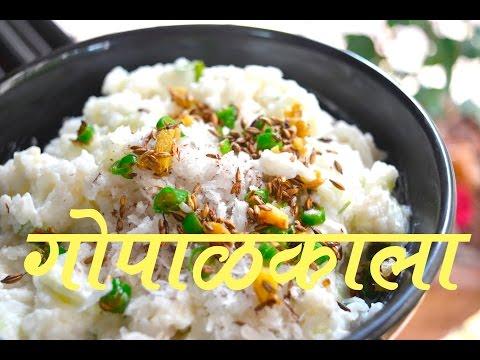 गोपाळकाला | GOPALKALA DAHIKALA | AUTHENTIC MAHARASHTRIAN FOOD RECIPE