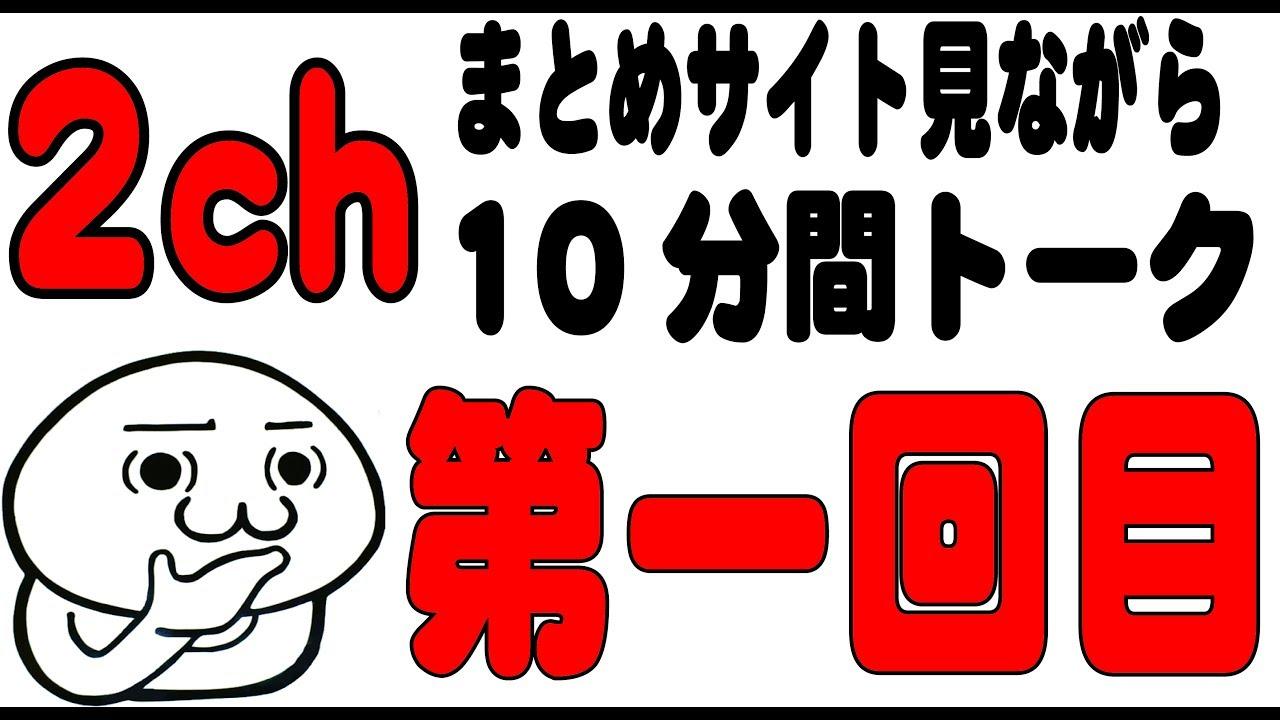 雑談】2chまとめサイト見ながら1...