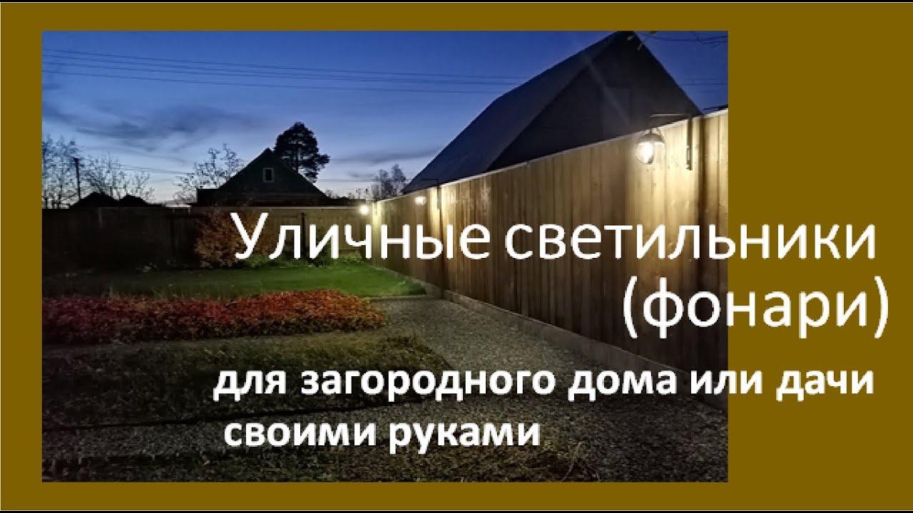Уличные светильники (фонари) для загородного дома или дачи своими руками