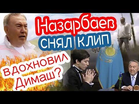 Нурсултан Назарбаев снял