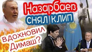 Нурсултан Назарбаев снял клип. Вдохновил певец из Казахстана Димаш Кудайберген?