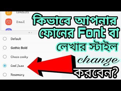 How To change Font On Your Mobile | লেখার স্টাইল কিভাবে পরিবর্তন করবেন?
