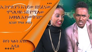 LTV- Betelehem Tafese interview with Hachalu Hundessa part one