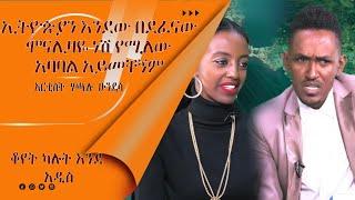 LTV- Betelehem Tafese interview with Hachalu Hundessa part one