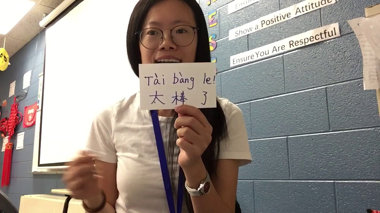 Lesson 1 How To Say Awesome In Chinese Tai Bang Le Youtube