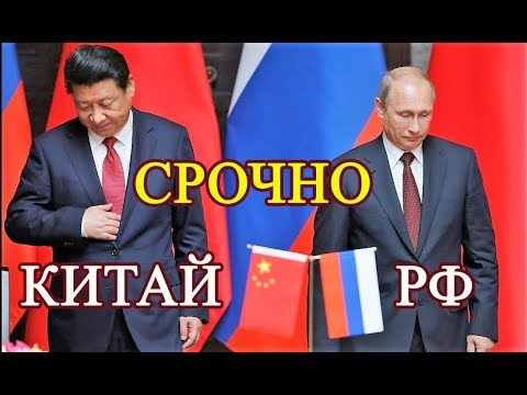 Китай отвернулся от