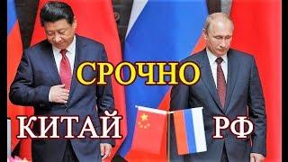 Китай отвернулся от России, Пекин указал Москве на ее место