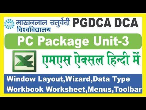 PC Package Unit 3 | Excel Window | Excel Data Type | Excel Menus,Toolbar | Workbook and Worksheets