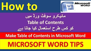 How to Make Table of Contents in Microsoft Word : Word Tips and Tricks [Urdu / Hindi]