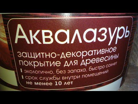 Купить средства для защиты древесины от гниения и влаги недорого в интернет-магазине оби. Выгодные цены. Доставка по москве, санкт петербургу и россии.