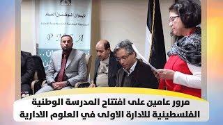 مرور عامين على افتتاح المدرسة الوطنية الفلسطينية للادارة الاولى في العلوم الادارية