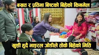 Bakhat Bista र Pratibha Bista को बिहेको लागि गायक Dinesh Gautam ले गरिदिए लाखौको शपिंग
