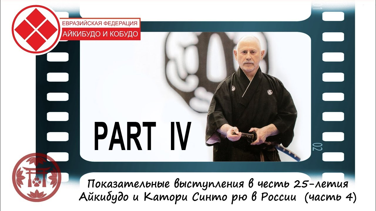 Demonstration performances for the 25th anniversary of Aikibudo and Katori Shinto ryu in Russia (4)